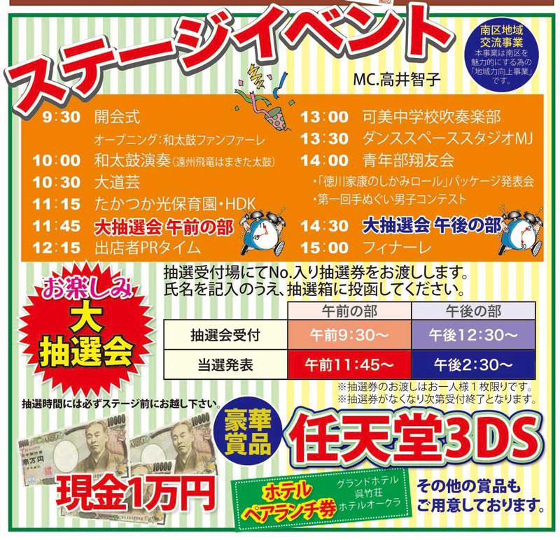 2012年浜松卸団地まつり注目のイベント
